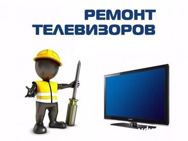 3746 объявлений: Ремонт   Телевизоры