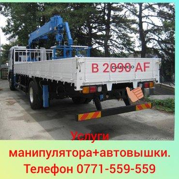 Услуги манипулятора и автовышки. в Бишкек