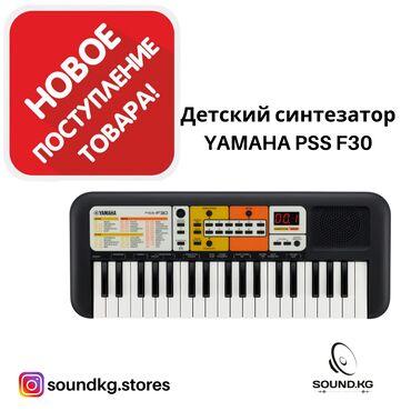 группы детских автокресел в Кыргызстан: ️новинка️детский синтезатор yamaha pss f30 - в наличии!В этой модели