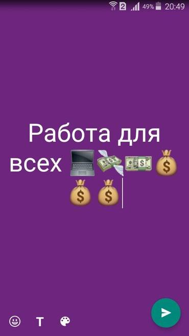 Требуется Срочно мужчина для работы с клиентами о в документацией . в Бишкек