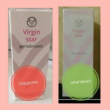 📌virgin star  в оригинале!!! Поможет вам отбелить инимные зоны на тел в Бишкек