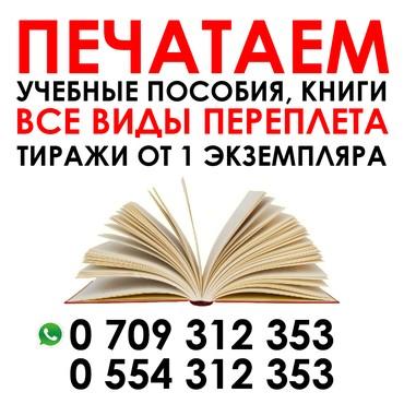 белим обои в Кыргызстан: Печатаем книги от 1 экзмалыми тиражами от 1 и до 998 экземпляров