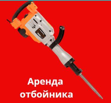 Отбойник - Кыргызстан: Аренда отбойника
