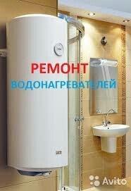 Ремонт водонагревателя бойлера ARISTON, в Бишкек