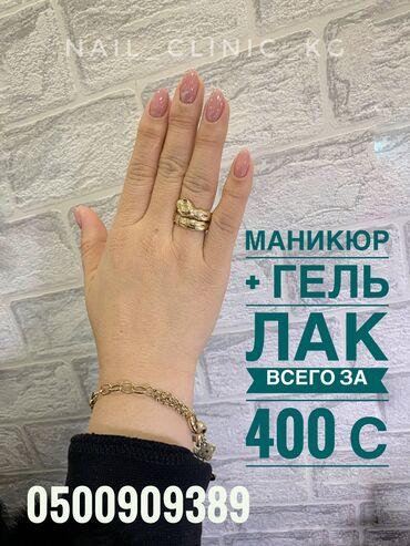 инструменты для маникюра бишкек в Кыргызстан: Маникюр | Шеллак | Одноразовые расходные материалы