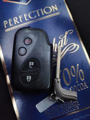 4538 объявлений: Продаю чип ключ ( 4b ) подходит на 4В, был от lx570 запасным ключом