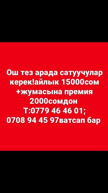 u z i в Кыргызстан: Продавец-консультант. С опытом. 6/1