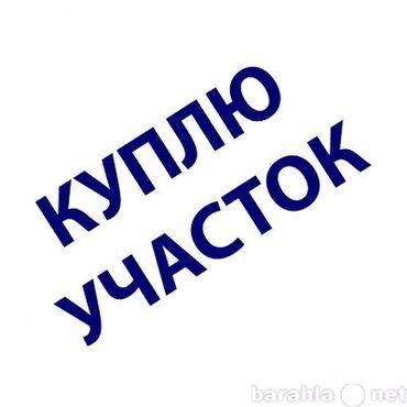 selo budenovka в Кыргызстан: Продам 4 соток Строительство от собственника