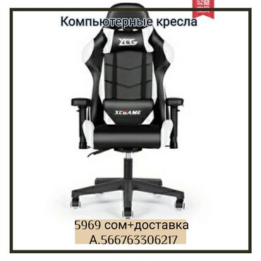 Новые дизайнерские компьютерные и офисные кресла  на заказ из завода