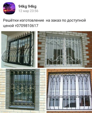 изготовления решетка на заказ по доступным ценам:  заказы, быстро и ка в Бишкек