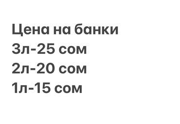 Кухонные принадлежности - Кыргызстан: Распродажа Банок из ССР. Если будете забирать оптом все что