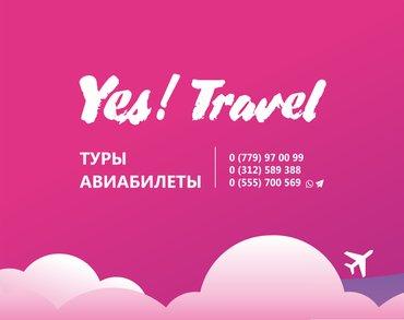 Покупай авиабилеты без комиссий ^ в Бишкек