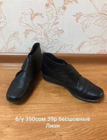 -Ботинки б/у деми Лион 39р на узкую ногу бесшовные ортопедические