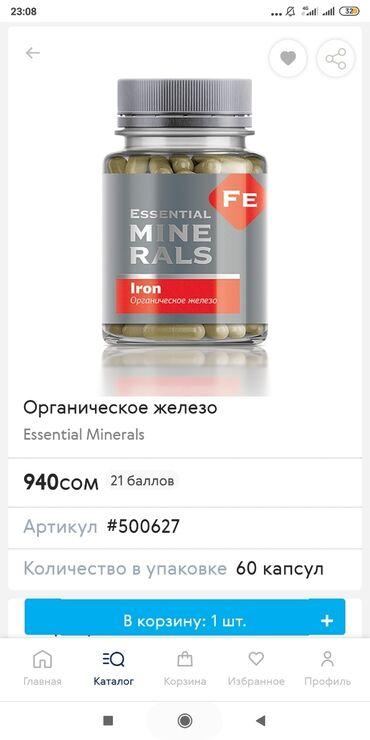 Органическая Железа от Сибирской Здоровье. Очень хорошо действует