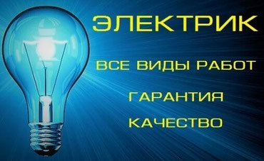 Электрик. Электроншик. КИП. Сборка. в Бишкек
