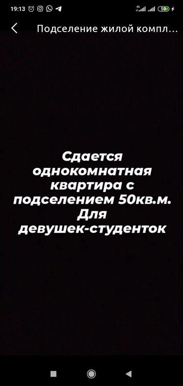 квартира подселением in Кыргызстан | ОТДЕЛОЧНЫЕ РАБОТЫ: 1 комната, 50 кв. м, С мебелью частично