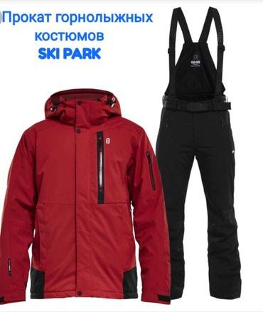 Прокат курток, штанов в Бишкек