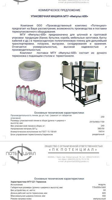 мойка для кафе бу в Кыргызстан: Продам Упаковочный апарат,цена договорная