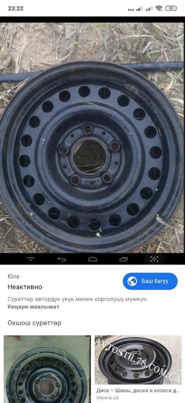 железные диски r15 в Кыргызстан: Продаю абсолютно новые железные диски с запасок по штучно Мерседес и