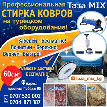 прием макулатуры бишкек адреса в Кыргызстан: Стирка ковров