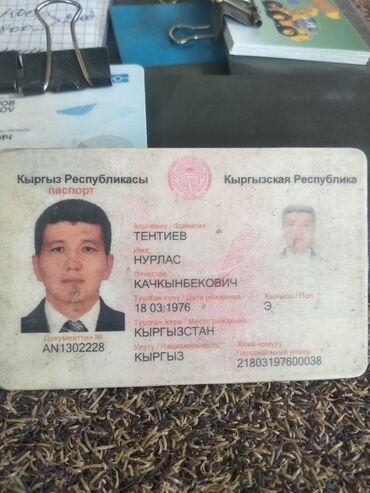 Паспорт на имя Тентиев Нурлас Качкынбекович