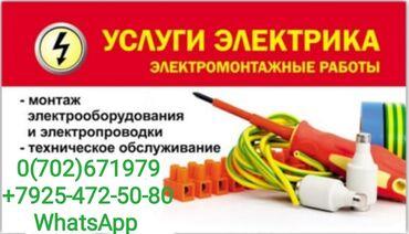 stol i 6 stulev в Кыргызстан: Все виды электромонтажные и слаботочные работы! квартиры, дома и офисы