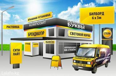 Изготавливаем все виды наружной рекламы!!! Быстро и недорого!!! - в Бишкек