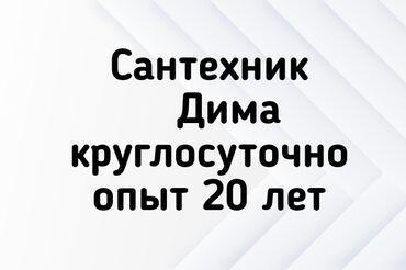 аксолотль бишкек in Кыргызстан | САНТЕХНИКТЕР: Сантехник на выезд услуги сантехникаСантехник чистка