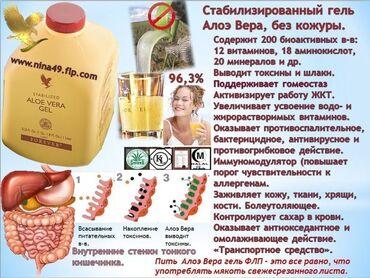 амвей-отзывы-витамины в Кыргызстан: 🛑Американская продукция на основе Алоэ Вера, содержит биологические