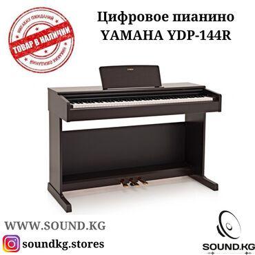 Музыкальные инструменты - Бишкек: Цифровое фортепиано yamaha ydp144 - в наличии в нашем