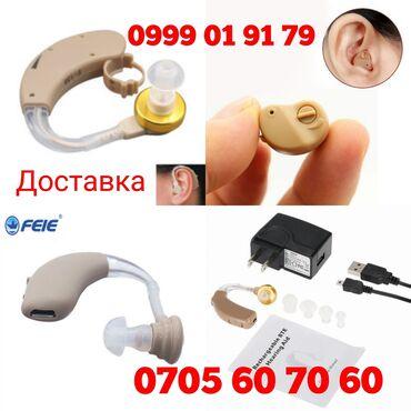 Сколько стоит аппарат ивл - Кыргызстан: Слуховые аппараты. Гарантия. Доставка по городу Бишкек бесплатно