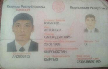 бюро находок бишкек инстаграм in Кыргызстан   ИНТЕРНЕТ РЕКЛАМА: Здравствуйте утерян водительский удостоверение права на имя Куванов