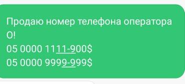 Продаю номер телефона оператора О  в Бишкек