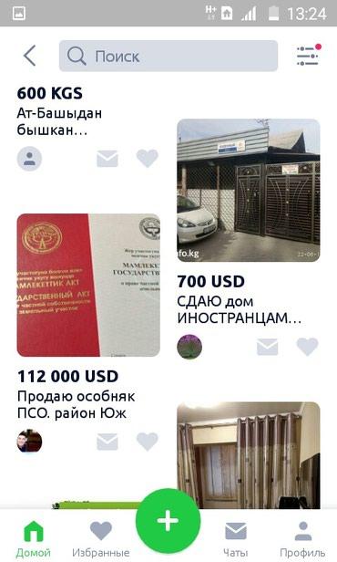 Срочно нужен дом или  помещение под щвейный цех  в приделах 30000 сом в Бишкек