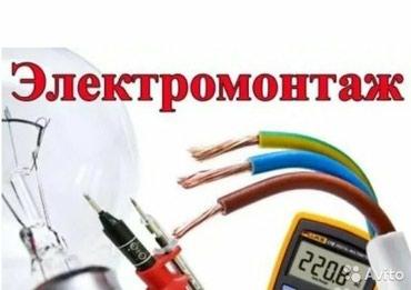 Электрика электро-монтажные работы в Бишкек