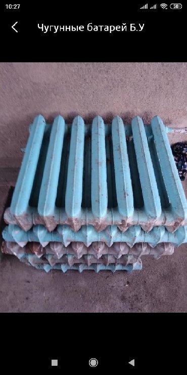 чугунные советские батареи в Кыргызстан: Куплю чугунные батареи б/у