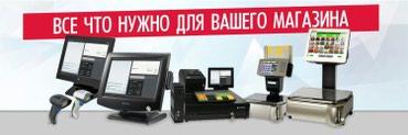 Продажа оборудования для в Бишкек