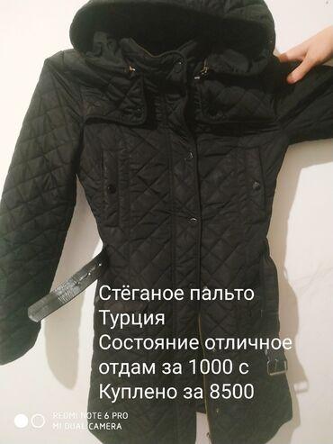 Брусчатка фото цена - Кыргызстан: Продаю женские вещи в отличном состоянииРазмер 42-44Состояние