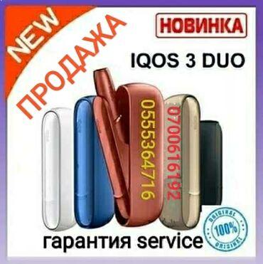 сигареты бишкек в Кыргызстан: Ремонт | iqos | диагностика бесплатно. с гарантией электронных сигарет