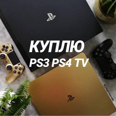 Куплю plyastation 3/4 телевизоры, диски. в Бишкек
