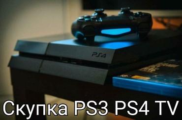best playstation 2 games в Кыргызстан: Куплю PS4 Ps3 высокая оценка, расчет сразу!!! Скупка! Скупаем ниже