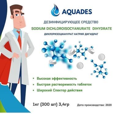 средство для уличных туалетов в Кыргызстан: Средство «SDD – Sodium Dichloroisocyanurate dihydrate» - производится