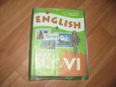 wexler book в Кыргызстан: Учебник English VI Students Book Afanasyeva Mikheeva.Район