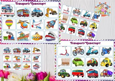 """Детский мир - Полтавка: Игра """"Транспорт"""" на английском языке.В готовом виде 300 сом"""