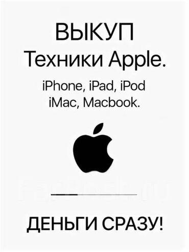 джинсы мужские 32 в Кыргызстан: Выкуп техники apple в любом состоянии,любого года выпуска.Быстрая