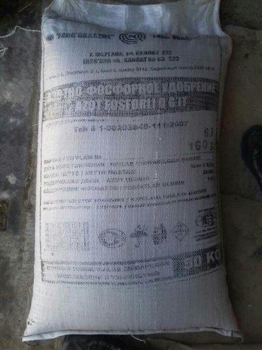 жидкий азот бишкек в Кыргызстан: Афу (азотно-фосфорное удобрение) содержание азот и фосфор