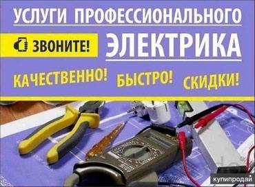 Электрик+столб+монтаж,нет света звоните в Бишкек