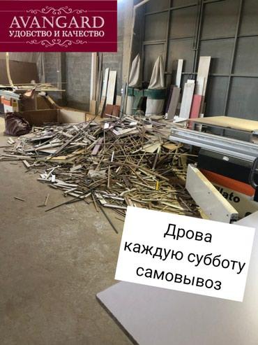 Продаю Дрова 500 сом самовывоз в Бишкек