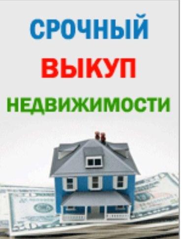 Выкуп квартиры в течении 1дня.wapp на номере в Бишкек
