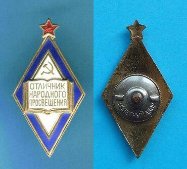 Искусство и коллекционирование - Бишкек: Куплю знаки,значки,для коллекции